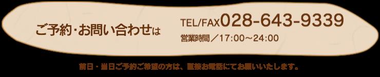 TEL/028-643-9339  営業時間/17時〜24時